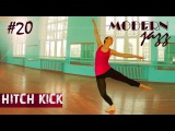 Урок №20 - Hitch kick Modern-jazz. Основы