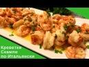 Как Приготовить Креветки Скампи по-Итальянски | Италия у вас дома! Готовим в Америке