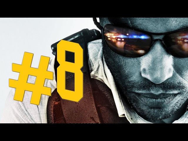 Прохождение Battlefield Hardline - Эпизод 8: Суверенная земля