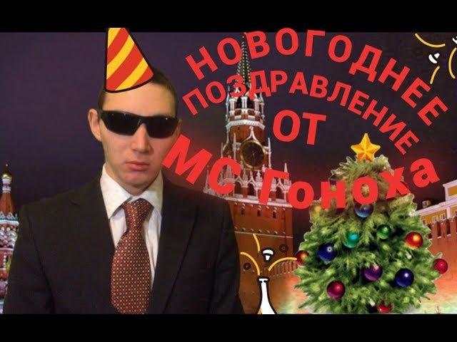 Новогоднее обращение к гражданам России от MC Гоноха