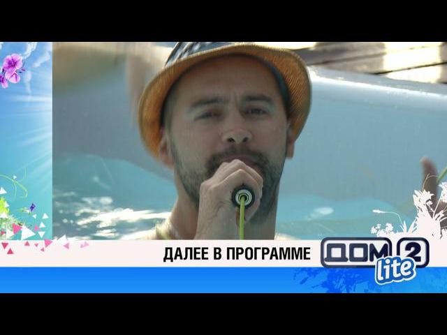 Дом-2. Lite • 46 сезон • ДОМ-2 Lite 4101 день Дневной эфир (02.08.2015)