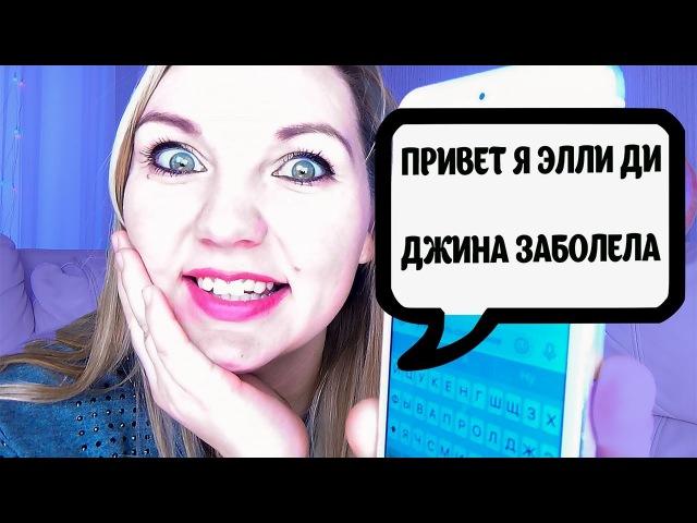 Переписка с ЭЛЛИ ДИ | ДЖИНА Заболела