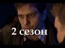 Сериал «Десант есть десант» ☠ 2 сезон/HD 17 серия/НТВ/АНОНС и дата выхода/продолжение