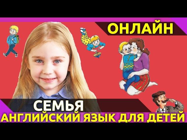 ⭐Как будет мама по-английски? 👪Учим английский язык для детей! 🌟 Карточки семья.👶👴👵