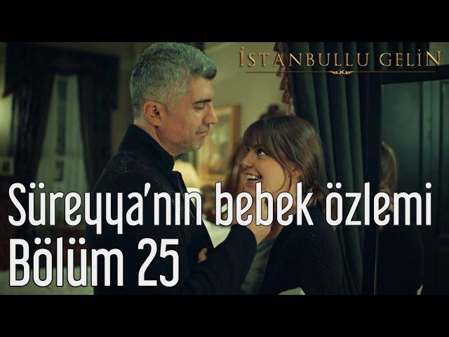 İstanbullu Gelin 25. Bölüm - Süreyyanın Bebek Özlemi