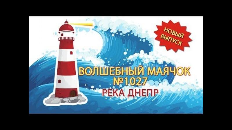 ВОЛШЕБНЫЙ МАЯЧОК Река Днепр 1027 выпуск 2018 г.