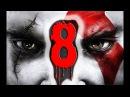 God of War 3 часть 8 ПУТЬ ЭОС