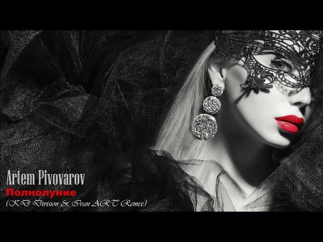 Artem Pivovarov - Полнолуние (KD Division Ivan ART Remix)