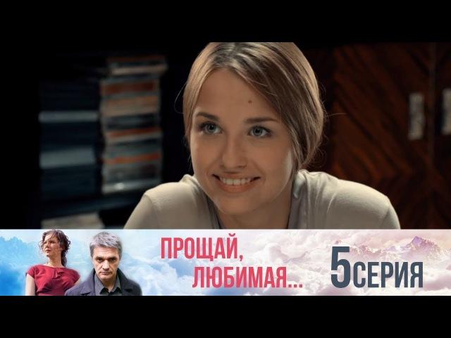 Прощай, любимая - Серия 5/ 2014 / Сериал / HD 1080p