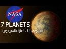 7 დედამიწის მსგავსი პლანეტა-ახალი აღმოჩენ 43