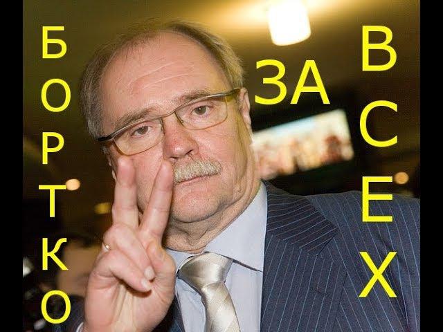 Гвардия Грудинина: Бортко Владимир Владимирович
