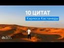 10 ЛУЧШИХ ЦИТАТ КАРЛОСА КАСТАНЕДЫ