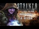 Stalker Lost Alpha (Сталкер Лост Альфа ) Плохой снайпер. Свалка. Прохождение. 3 серия.