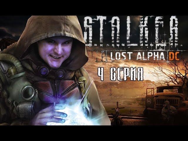 Stalker Lost Alpha (Сталкер Лост Альфа) Спасли Крота Маклауда. Прохождение. 4 серия.
