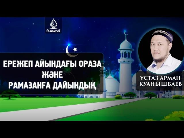 Ережеп айындағы ораза және Рамазанға дайындық  Tamshy.kz