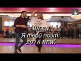 Milen - Я твой поэт. 2018 New