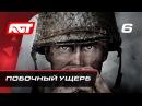 Прохождение Call of Duty: WW2 — Часть 6: Побочный ущерб