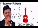 Валичон Азизов байти Зарафшони - поёт вживую, живой голос