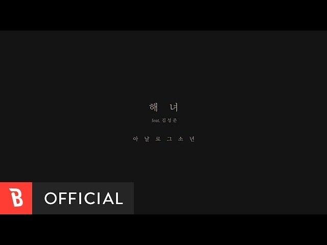 [M/V] Analogsonyeon(아날로그소년) - Female Diver(해녀)(with kim sung joon)