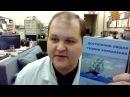 Печать книги Достаточно Общая Теория Управления ДОТУ