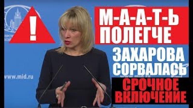 CPOЧHO! Мария Захарова — Госдепу: «Еще раз вякнете на Россию, завалим всех!» — 26.03.2018