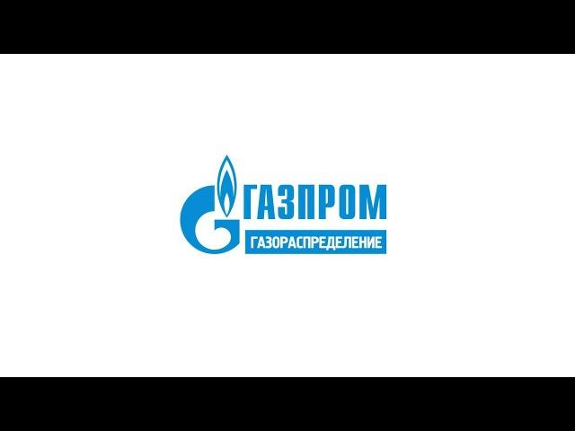 РЕКЛАМА ГАЗПРОМ Газораспределительный участок