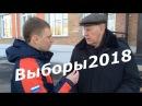 Нечестные выборы или почему победил Путин Опрос