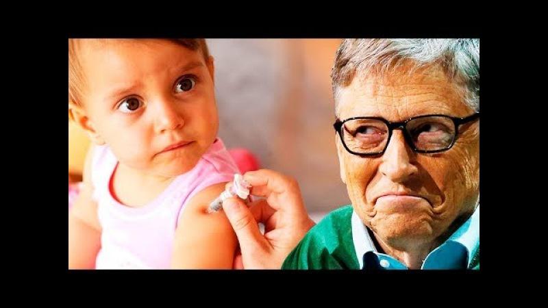Билл Гейтс и элита не прививают своих детей!