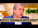 Искусственный Интеллект. Миссия и Будущее России. Игорь Ашманов