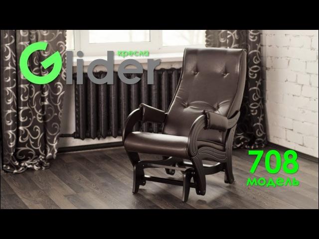 Сборка кресла Glider-708