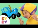 КУКУТИКИ - ИГРУШКИ - Детская Песенка про Игрушки - Синий Трактор, Машинка, Кукла, Робот
