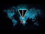 Презентация Telegram Open Network на русском. ICO платформа TON Gram