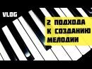 Vlog 2 подхода к созданию мелодий