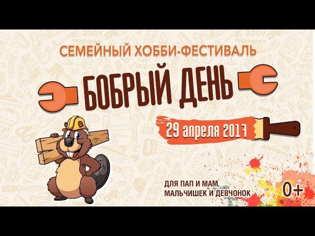 Бобрый день семейный хобби фестиваль г Воронеж смотреть онлайн без регистрации