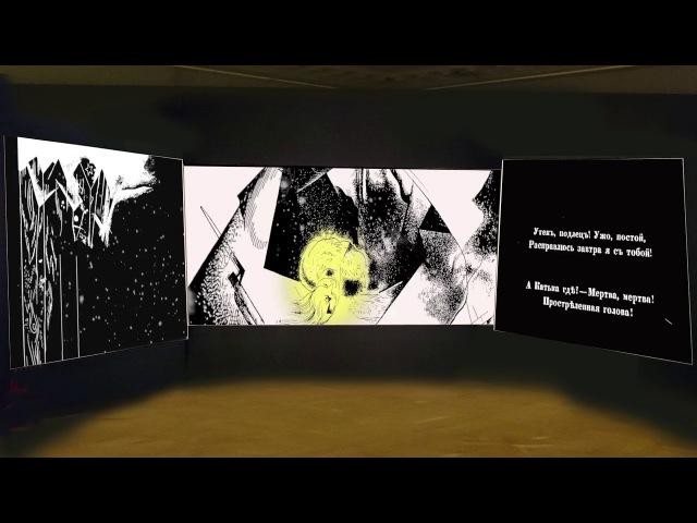Видеоинсталляция по поэме А. Блока Двенадцать.