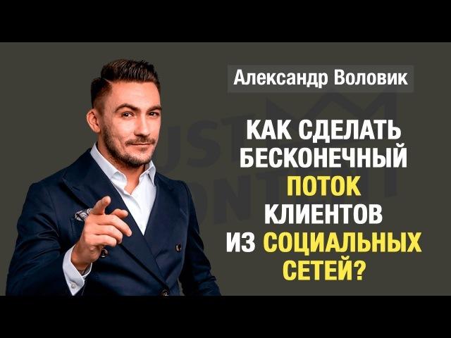 Как сделать бесконечный поток клиентов из социальных сетей? Александр Воловик