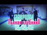 Танец под Пьяная клубника GAZIROVKA )(Танцующий Чувак) Пьяная ты девочка моя