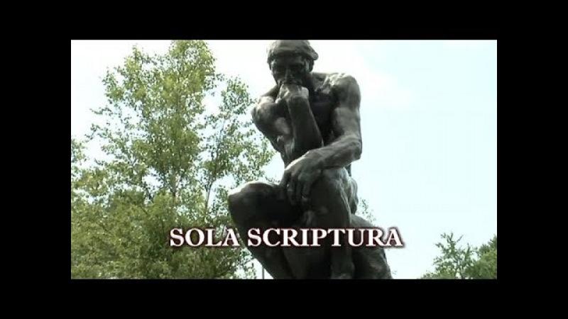Sola Scriptura 1 Начало мудрости