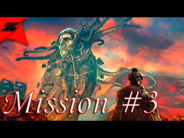 Прохождение Dmc Devil May Cry (2013) СЛОЖНОСТЬ НЕФИЛИМ. Миссия 3