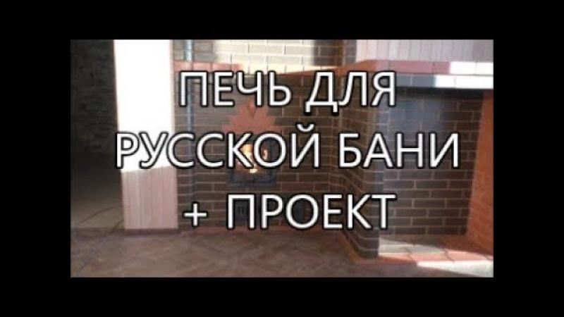 Печь-каменка для русской банипроект. Ссылка для скачивания.
