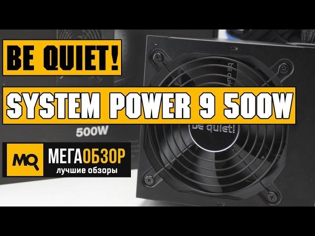 Be quiet System Power 9 500W обзор блока питания