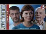 Алмазный эндшпиль (2017). 3 серия. Детектив, мелодрама.