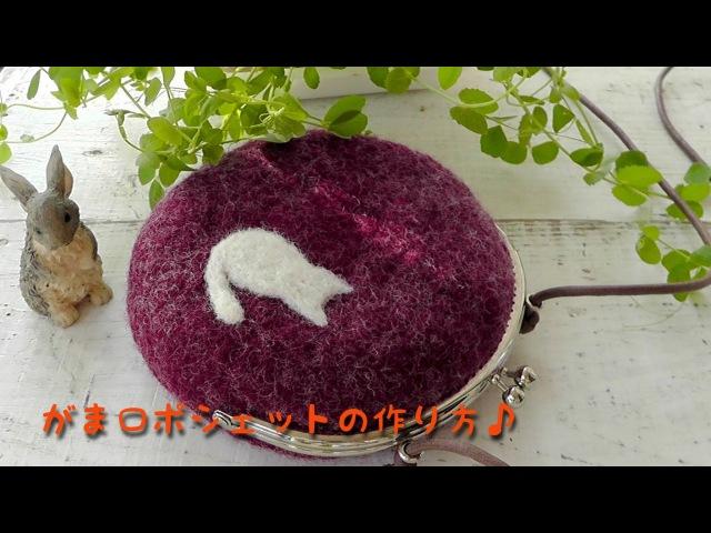 Kawaii,がま口ポシェットの作り方,How to make pouch pochette,如何使袋小手袋,Cómo hacer pochette bolsa,cat25net
