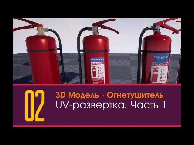 2 3D Модель - Огнетушитель. UV-развертка. Часть 1