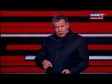 Владимир Соловьев: Жесткий ТРОЛЛИНГ Ковтуна