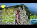 Симеиз 1200 метров над уровнем моря, гора Яйла, пеший поход.