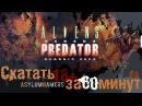 "Asylum Gamers / Шоу ""Скатать за 60 минут"" / Alien vs Predator 2000 Classic"