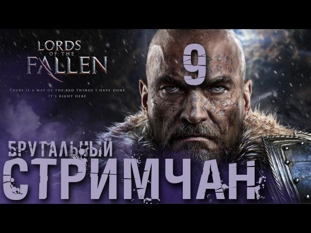 Брутальный Стримчан! (Asylum Gamers) Lords of Fallen 9 -Катакомбы 2-