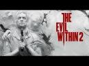 The Evil Within 2. 5. СПАСИБО ЗА ПРОТИВОГАЗ О,НИЛ!