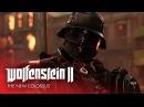 Wolfenstein II: The New Colossus – Релизный трейлер (PS4/XONE/PC) [RU/60fps]